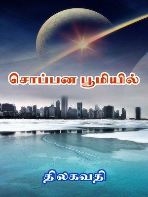 cover image of Soppana Boomiyil