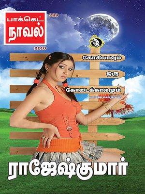 cover image of Kokilavum Oru Kodaikkalamum