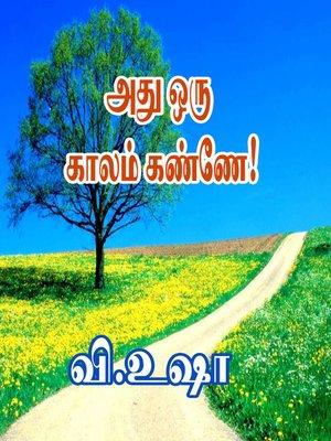 cover image of Athu Oru Kalam Kanne