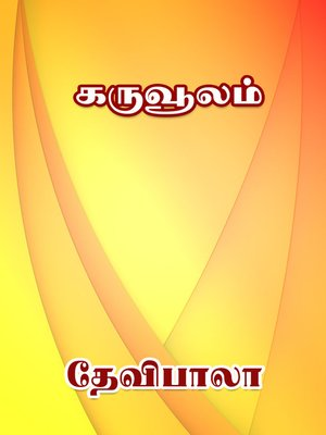 cover image of Karuvoolam