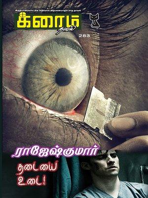 cover image of Thadaiyai Udai