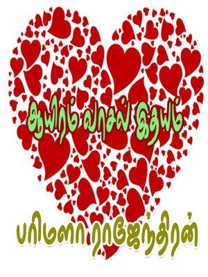 cover image of Aayiram Vaasal Idhayam
