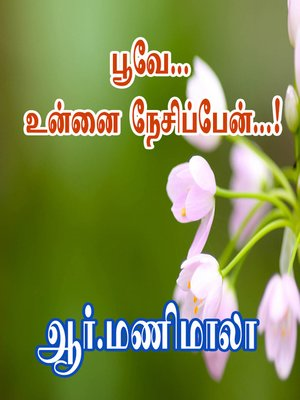 cover image of Poove Unnai Nesippen
