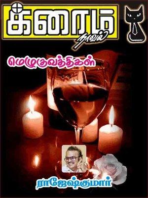 cover image of Meluguvatthigal