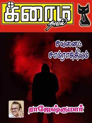 cover image of Cyanide Saamraajjiyam