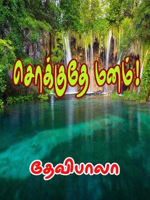 cover image of Sokkuthe Manam