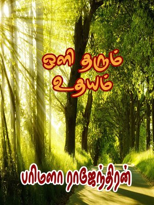 cover image of Oli Tharum Udhayam