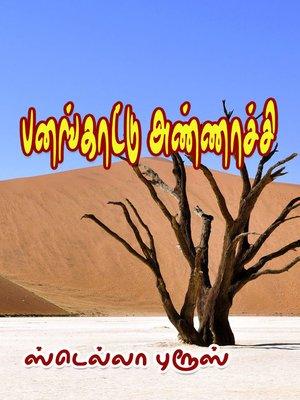 cover image of Panankaattu Annachi