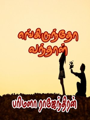 cover image of Engiruntho Vanthaal