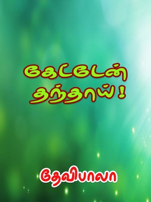 cover image of Ketten Thanthaai