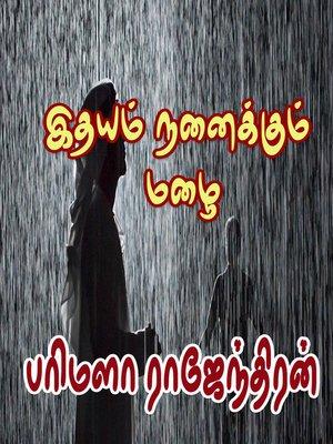 cover image of Ithayam Nanaikkum Mazhai