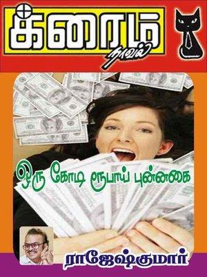 cover image of Oru Kodi Roobai Punnagai