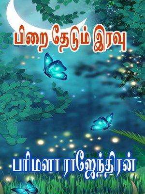 cover image of Pirai Thedum Iravu