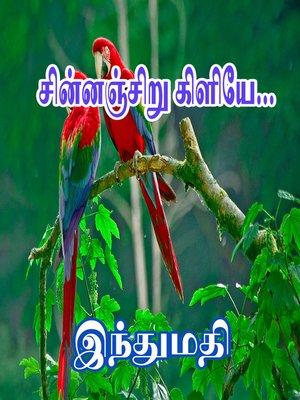 cover image of Cinnajchiru Kiliye