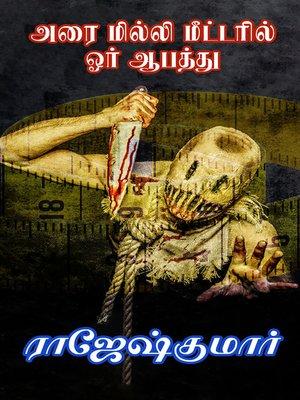 cover image of Arai Milli Meettaril Oru Aabathu