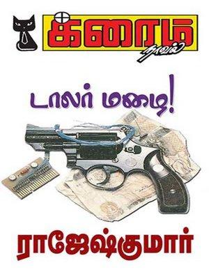 cover image of Dollar Mazhai