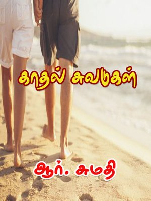 cover image of Kathal Suvadukal