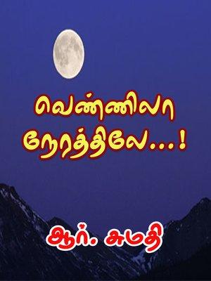 cover image of Vennilaa Neraththile