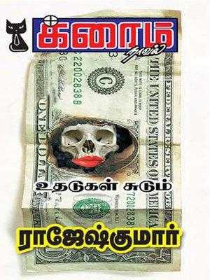 cover image of Uthadugal Sudum!