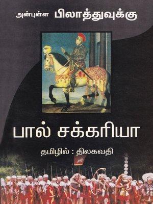 cover image of Anbulla Pilaathuvukku