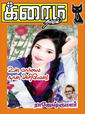 cover image of Un Paarvai Naan Ariven