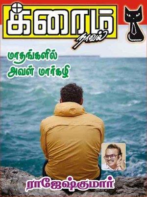 cover image of Mathangalil Aval Margazhi
