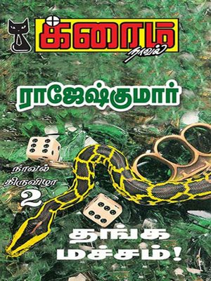 cover image of Thanga Macham