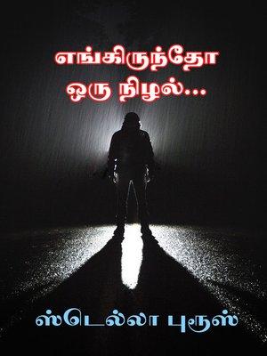 cover image of Engiruntho Oru Nizhal