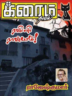 cover image of Rajini Raajyam