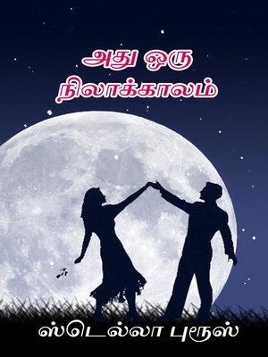 cover image of Athu Oru Nilakkalam