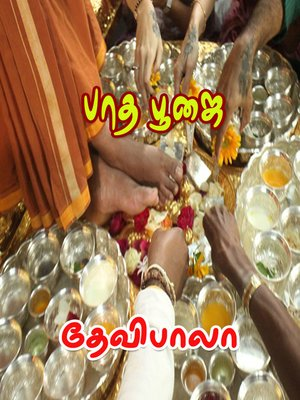 cover image of Paatha Poojai