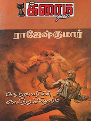 cover image of Oru Januaryin Gnayitrukilamai