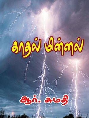 cover image of Kathal Minnal