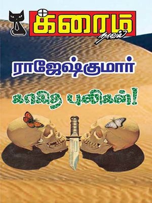 cover image of Kagitha Puligal