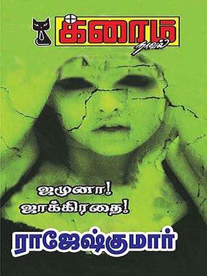 cover image of Jamuna Jakkirathai