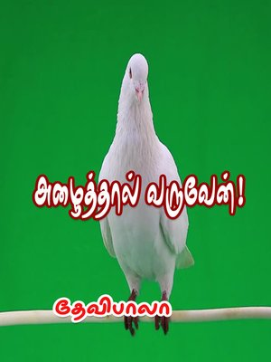 cover image of Azhaiththaal Varuven