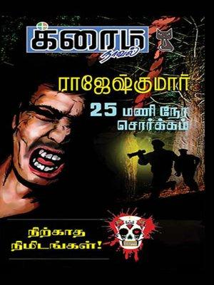 cover image of 25 Mani Nera Sorkkam and Nirkkatha Nimidangal!