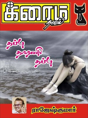 cover image of Thappu Thaarani Thappu