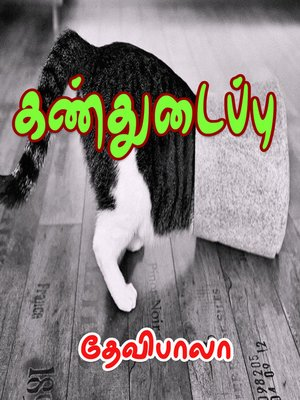 cover image of Kanthudaippu