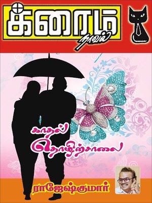 cover image of Kaathal Thozhirsalai
