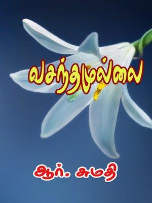 cover image of Vasanthamullai