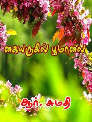 cover image of Kaiyarukil Poomaalai