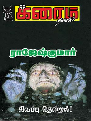 cover image of Sivappu Thendral