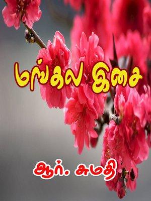 cover image of Mangala Isai