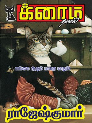 cover image of Gangai Aarum Paathai Maarum!