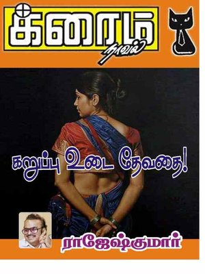 cover image of Karuppu Udai Thevathai