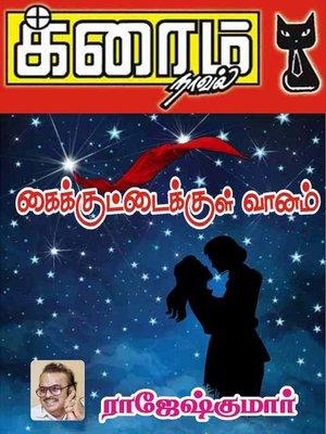 cover image of Kaikuttaikkul Vaanam