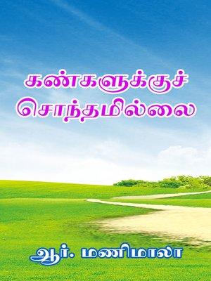 cover image of Kankalukku Sonthamillai