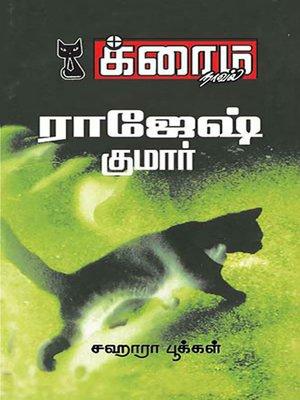 cover image of Sahaara Pookkal