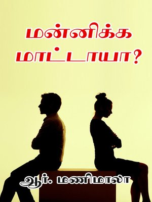 cover image of Mannikka Maattaayaa